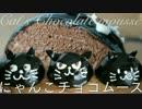 黒猫にゃんこのチョコレートムース【お菓子作り】