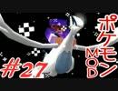 【Minecraft】ポケットモンスター シカの逆襲#27【ポケモンMOD実況】