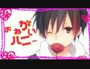 【オリジナルMV】おねがいハニー 歌ってみた ver.sakuya。
