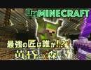 【日刊Minecraft】最強の匠は誰か!?黄昏の森 ゴブリン騎士2日目【4人実況】