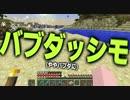 【Minecraft】マイクラで新世界の神となる Part:38【実況プレイ】