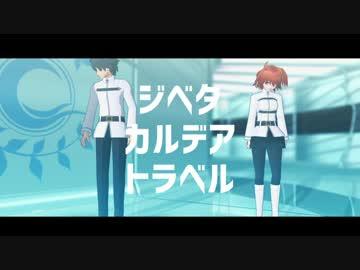 【Fate / MMD】 Jibeta · Caldea · Travel 【Finish】
