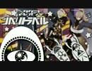 【FEMMD】弟王子2人でジベタトラベル【カメラ配布あり】
