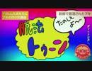 【スプラトゥーン2周年】 脱法トゥーン