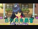 日刊 我那覇響 第1353号 「9:02pm」 【ソロ】
