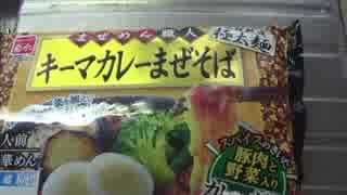 珍しい!!キーマカレーまぜそばを食す!!