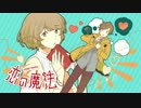 [ニコカラ] 恋の魔法 [On Vocal]
