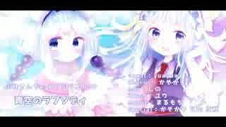 【メイドラゴンOP】『青空のラプソディ』歌ってみた ✿ yuayua