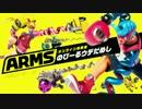 【実況】 ARMS体験版でたわむれる Part1