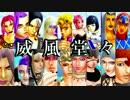 【ジョジョ】5部の選ばれし9人で「威風堂々」【MMD】