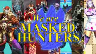 【MHXX】We are MASKED HUNTERS 【MAD】