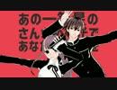 【Fate/MMD】ザビ男とBBちゃんで太陽系デスコ