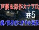 【虚白ノ夢】神(原作者)と騒がしい声優達による実況ノ世界【PART5】