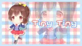 【フレームアームズ・ガールOP】Tiny Tiny 歌ってみた【きゃらめる】
