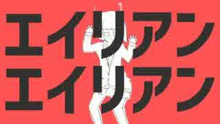 【コーラスもりもり】「エイリアンエイリアン」歌ってみた@タイ焼き屋 thumbnail