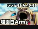 【ARMS実況】朝起きたらARMS能力に目覚めた男【いいね持ちカメラ付き】