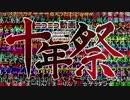 【調整版】『ニコニコ動画十年祭』を元の曲で再現してみた(ββ)