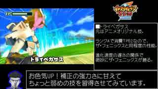 イナズマイレブン2 対戦動画 その4