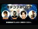 2017/05/27 【モテワン】振り返りダイジ
