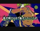 【ニコカラ】LOSER【off vocal】