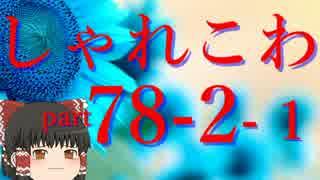 【ゆっくり怪談】洒落怖〚part78-2-1〛