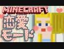 【Minecraft】女子力高めに!マインクラフ