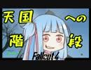 【Fallout4】 世紀末王に、ウチはなるっ! part11 【VOICEROID実況】