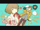 【ニコカラ】恋の魔法[西沢さんP ] (Off Vocal) +1