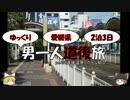 【ゆっくり旅行】男一人道後旅【part5】