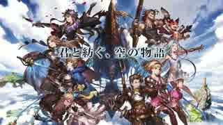【Granblue Fantasy】キャラクターソング
