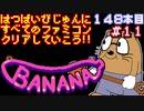 【バナナ】発売日順に全てのファミコンクリアしていこう!!【じゅんくり#148_11】