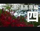 【アウトドア】ぽしゅるとひでおのキャンプ道 那須高原編 Part4