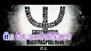 【ニコカラ】 アイムハイ (Off Vocal コー