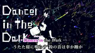 【ニコカラ】Dancer in the Dark (On Voca