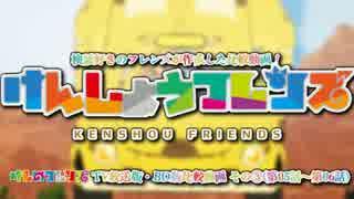 【けものフレンズ】けんしょうフレンズ その③(TV版/BD版比較動画:#05-#06)