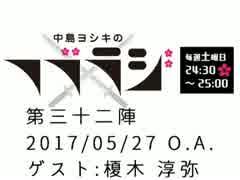 中島ヨシキのフブラジ(第三十二陣:2017/05