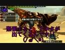 【3BH】バカで変態な3人組みが狩に出てみたXX【土砂竜編】