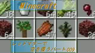 【Minecraft】レッドマターで空を覆う Part009【ボイロ実況】