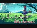 【東方ニコカラHD】【幽閉サテライト】彼岸花 (On vocal)