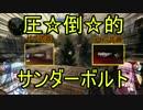 【Titanfall 2】茜、出撃します!part5