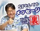 #180裏 岡田斗司夫ゼミ『SFとしての「メッセージ」と、HUNTERXHUNTER』(4.34)
