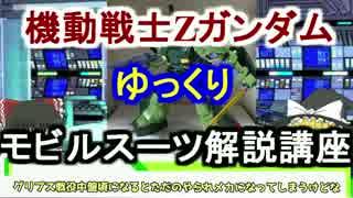 【機動戦士Zガンダム】ハイザック 解説 【ゆっくり解説】part5