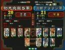 三国志大戦3 頂上対決 2008/4/28 初志完徹5軍VS泣斬クリリン軍