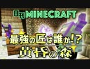 【日刊Minecraft】最強の匠は誰か!?黄昏の森 ゴブリン騎士3日目【4人実況】
