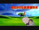 世界樹(69マンSEエックス ゼERO)世界樹