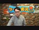 「ゲーム実況神(ゴッド) 第73回 出演:しもやか」2017/5/19放送(1/3)【闘TV】