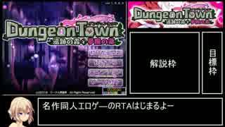 【RTA】ダンジョンタウン 6:04:30 part1