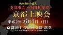 【6月4日京都上映会】映画「南京の真実-支那事変と中国共産党」上映スケジュール [桜H29/5/29]