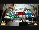 【ゆっくり】クルーズ旅行記 60 Allure of the Seas ロッククライミング