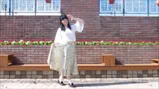 【のんちゅ】春に一番近い街 踊ってみた